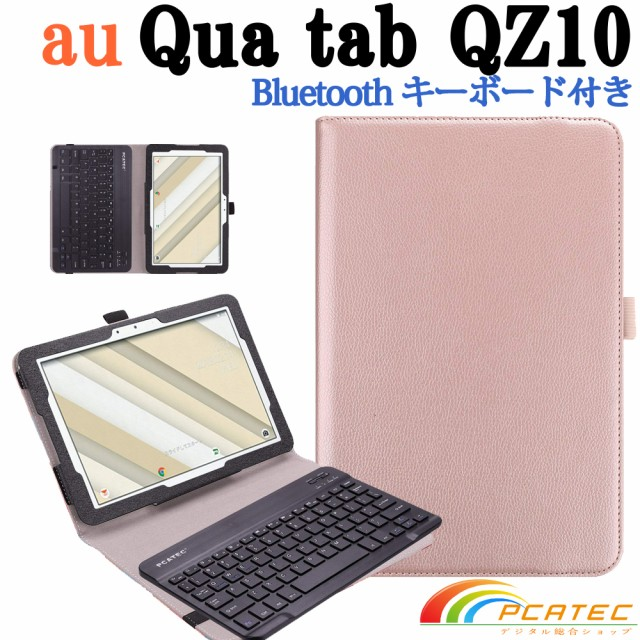 【送料無料】au Qua tab QZ10 KYT33 専用レザーケ...