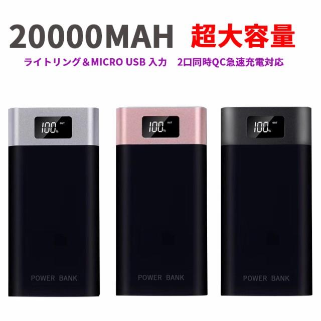 【送料無料】モバイルバッテリー 超大容量 20000m...