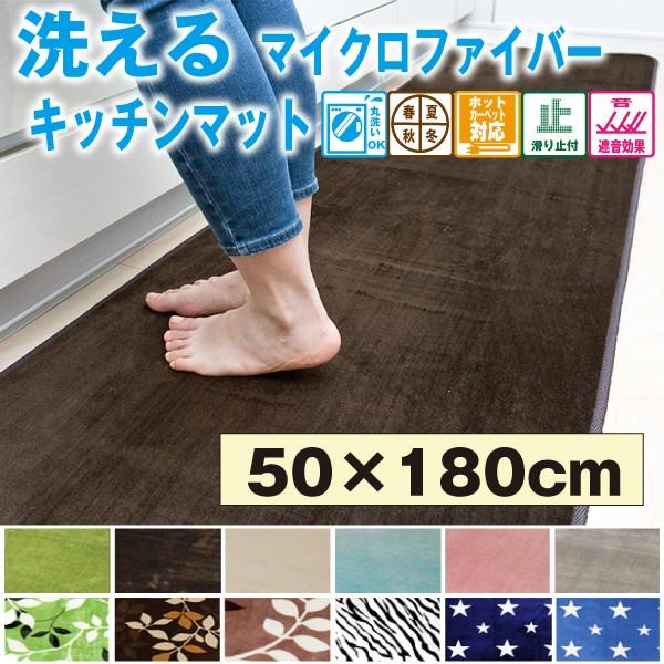 キッチンマット 玄関マット 洗える  50×180cm 滑...