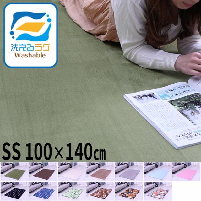 ラグ カーペット ラグマット 洗える 100×140cm ...