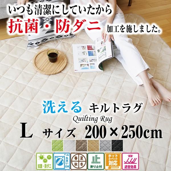 【抗菌・防ダニ】キルトラグ 洗える 200×250CM ...