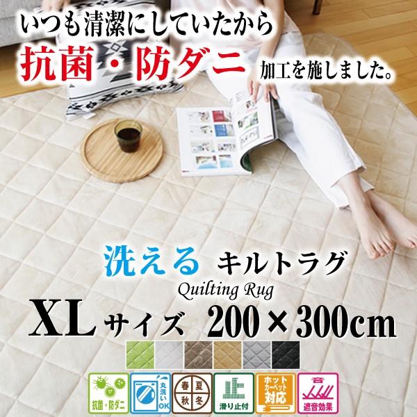 【抗菌・防ダニ】キルトラグ 洗える 200×300CM ...