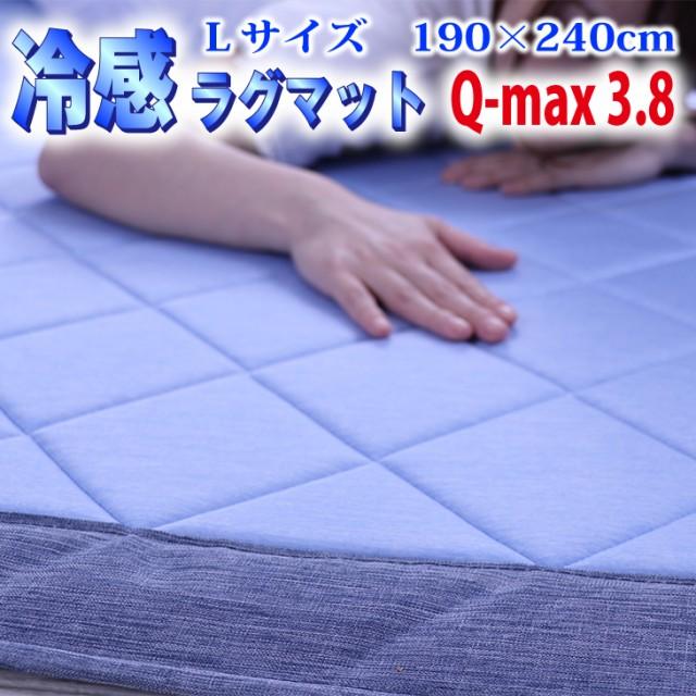送料無料 冷感ラグマット 190×240cm カーペット ラグマット 夏用 洗える 絨毯 ひんやりマット