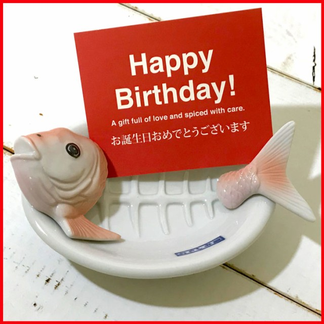 鯛のおさしみ皿 ギフトカード(HAPPY BIRTHDAY) ...