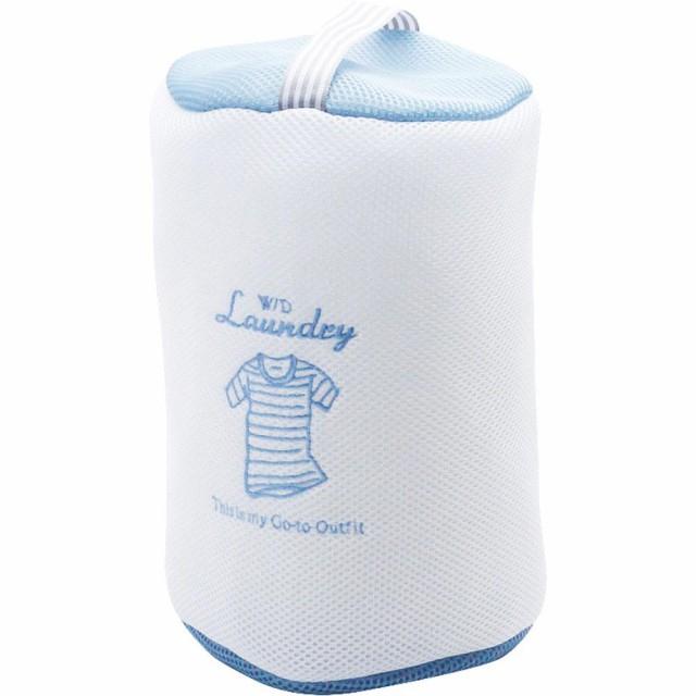 W/D ランドリーネット 筒型 BLUE 洗濯ネット おし...