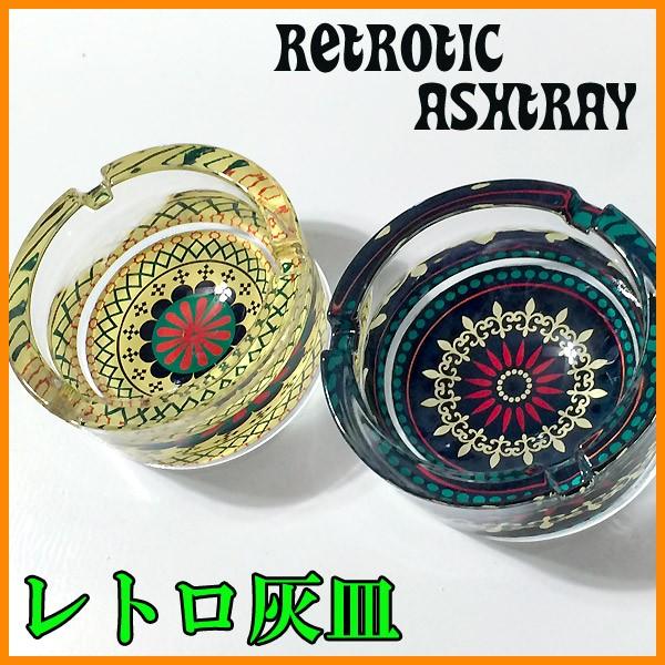 灰皿|おしゃれ|ガラス|レトロ雑貨|レトロチッ...