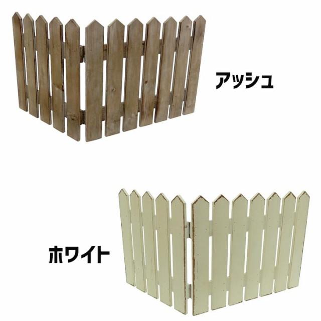 チアフルフレンズ フェンス  フェンス 木製 ガー...