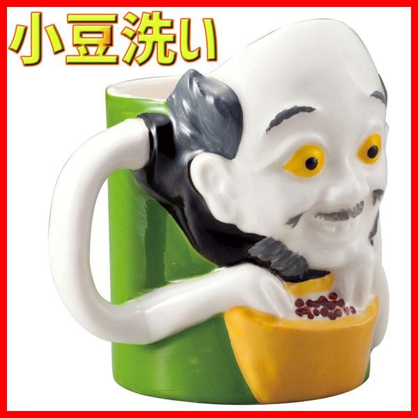 妖怪マグ 小豆洗い おもしろ雑貨 マグカップ 陶器...