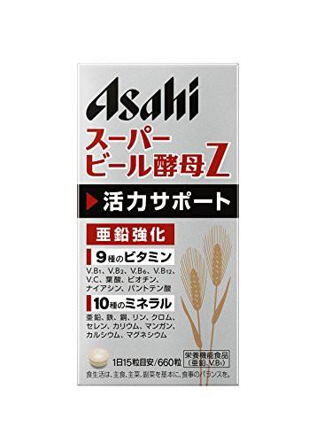 スーパービール酵母Z 660粒 44日分(亜鉛配合)