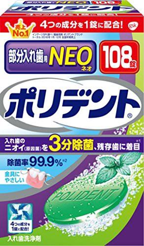 ポリデントNEO 部分入れ歯用入れ歯洗浄剤 99.9%除...
