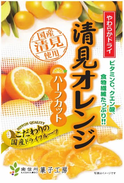 南信州菓子工房 やわらかドライ清見オレンジ ハ...
