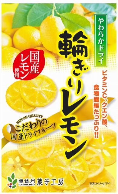 南信州菓子工房 輪切りレモン(国産レモン)60...