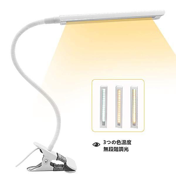 クリップライト LED デスクライト 明るい 無段階...
