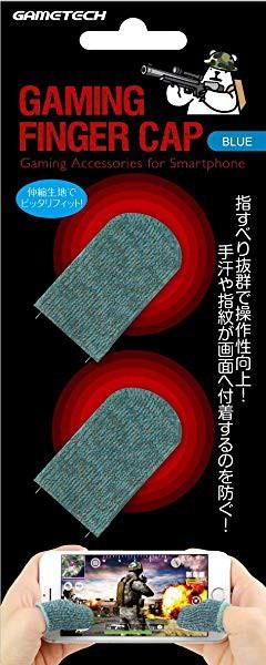 スマートフォン・タブレットPCゲーム用指サック『...