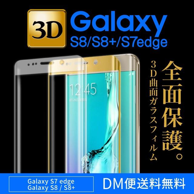 Galaxy S8  S8+ S7 edge SCV36 SCV35 強化ガラス...