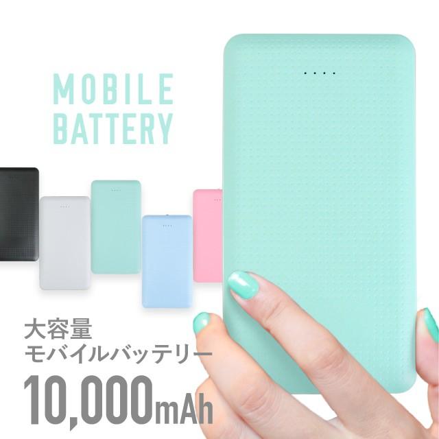 【DM便送料無料】 モバイルバッテリー 大容量 2台...