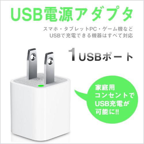 USB電源アダプタ アイフォン アンドロイド スマホ...