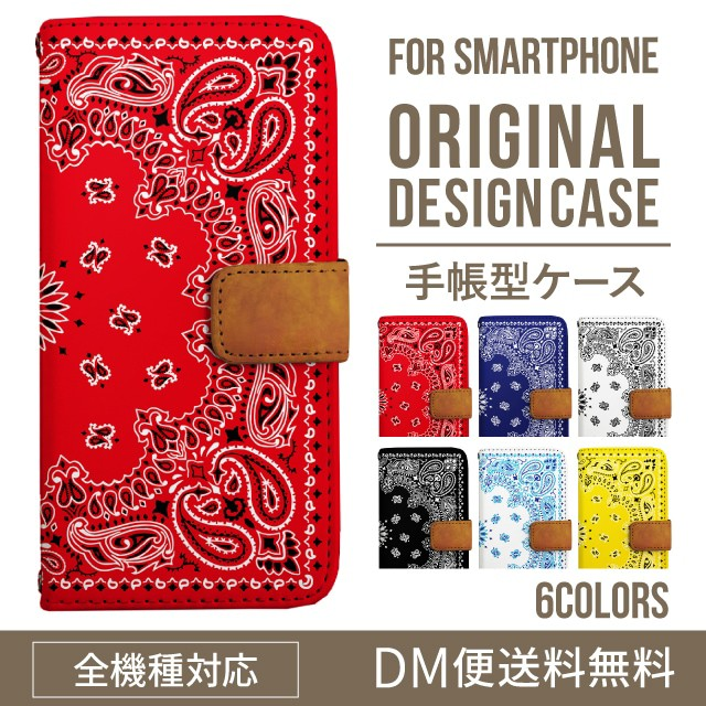 iPhone7 ケース 手帳型 Xperia XZs Galaxy S8 S8+...