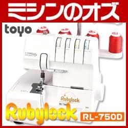 TOYO 2本針4本糸ロックミシン RL-750D RL750D ミシン 本体 ロックミシン【送料無料】 トーヨー差動機能 TY