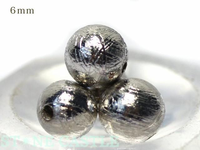 【天然石 丸ビーズ】ギベオン隕石 6mm [1粒売り(...