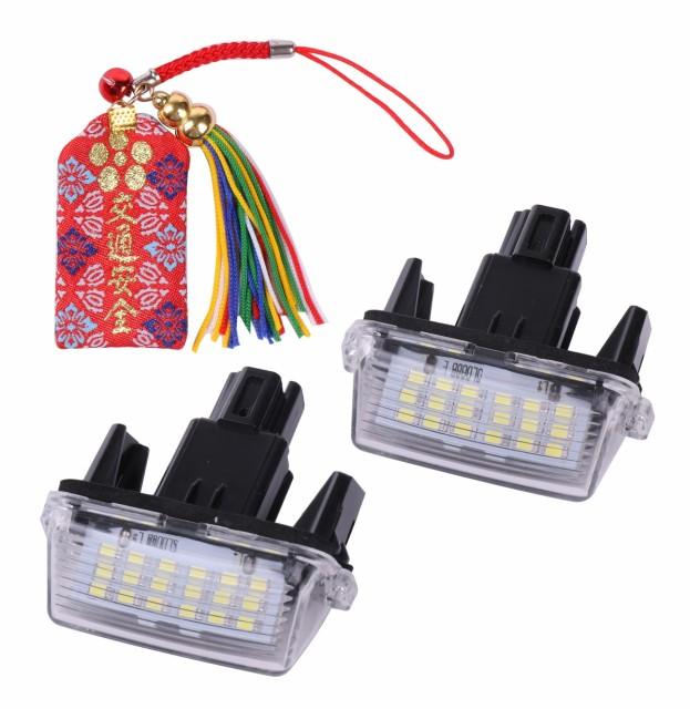 LED ライセンスランプ ナンバー灯 トヨタ ノア ヴ...