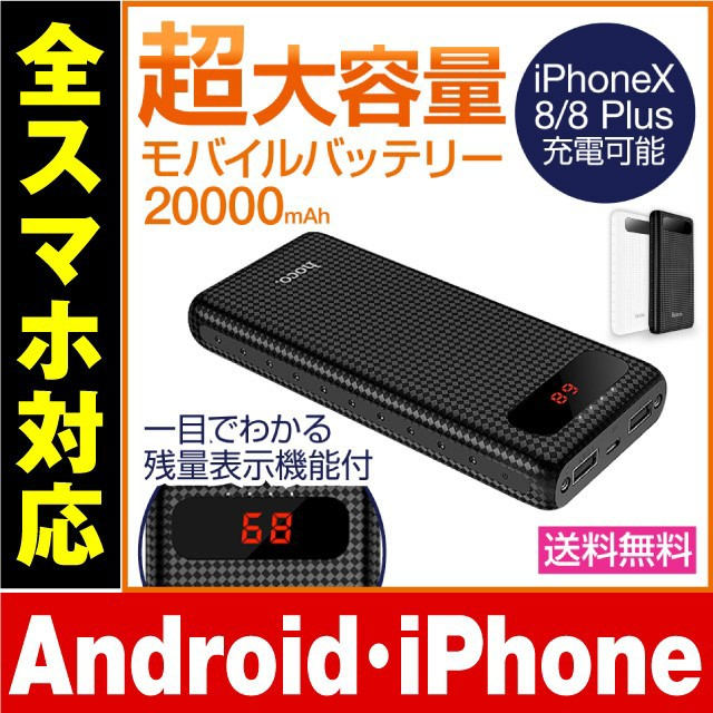 モバイルバッテリー 携帯充電器 充電器 携帯 au 20000mah 軽量 薄型 2台同時充電 2.1A iPhone スマホ au携帯充電器 大容量 急速 android