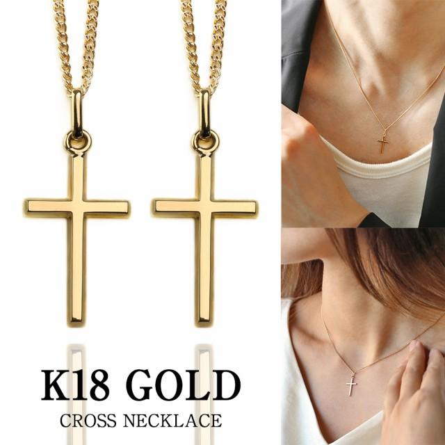 【ペア販売】 K18 ゴールド クロス ペアネックレス 喜平チェーン ペア ネックレス メンズ レディース シンプル