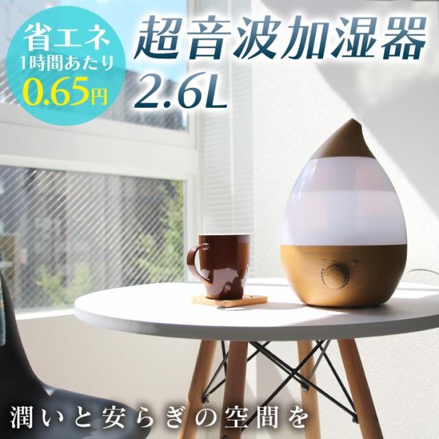 【送料無料】【2018モデル】超音波加湿器 2.6L 卓上 LEDライト付 静音 木目調しずく型