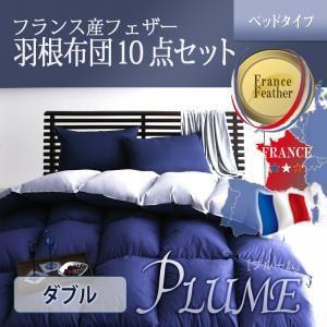 布団8点セット ダブル【Plume】ブラウンベージュ ...