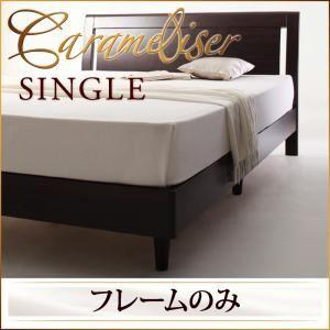 すのこベッド シングル【Carameliser】【フレーム...