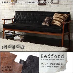ソファー 3人掛け【Bedford】ブラック 木肘ヴィン...