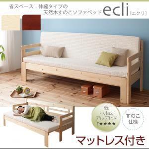 ソファーベッド・マットレスセット【ecli】ナチュ...