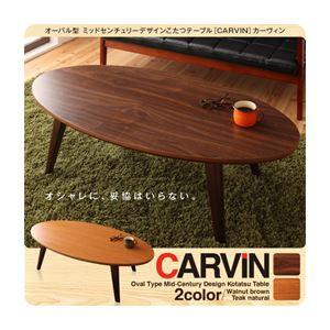 【単品】こたつテーブル 楕円形(120×60cm)【CARV...