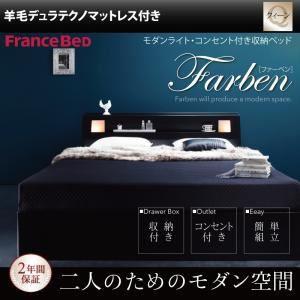 収納ベッド クイーン【Farben】【羊毛入りデュラ...