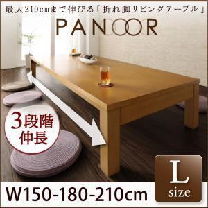 【単品】テーブル Lサイズ(幅150-210cm)【PANOO...