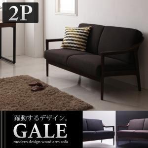 ソファー 2人掛け【GALE】ダークブラウン モダン...