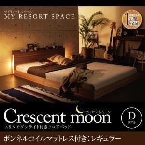 フロアベッド ダブル【Crescent moon】【ボンネル...