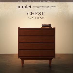 チェスト(4段・W80)【amulet】天然木チーク材北欧...