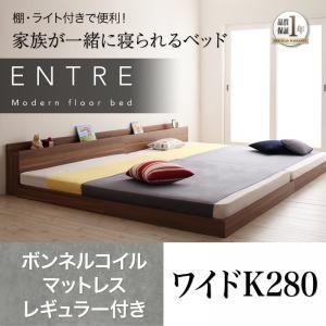 フロアベッド ワイドキング280【ENTRE】【ボンネ...