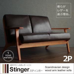 ソファー 2人掛け【Stinger】キャメルブラウン 北...