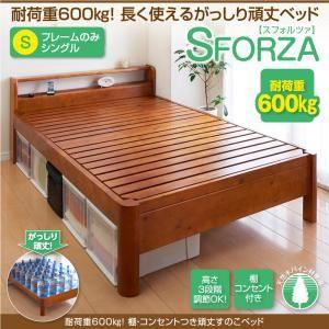 すのこベッド シングル【SFORZA】【フレームのみ...