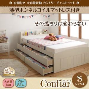 チェストベッド シングル【Confiar】【薄型ボンネ...