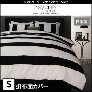 【布団別売】掛布団カバー シングル【rayures】ブ...