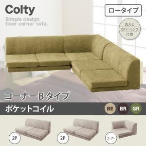 ソファー【COLTY】(ロータイプ)_ポケットコイル...
