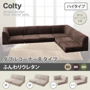 ソファー ダブル【COLTY】(ハイタイプ)_ふんわ...