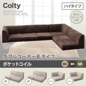 ソファー ダブル【COLTY】(ハイタイプ)_ポケッ...