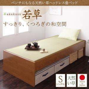 畳ベッド【若草】ブラウン ベンチにもなる天然い...