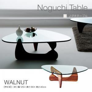 【単品】テーブル【Noguchi Table】ウォールナッ...
