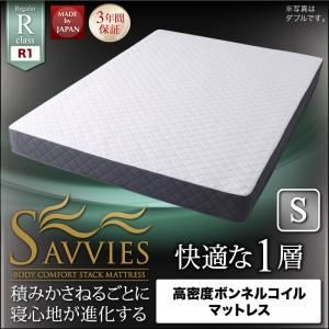マットレス シングル【SAVVIES】レギュラー R1 高...