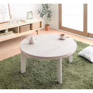 【単品】こたつテーブル 円形幅80cm【Paleta】ホ...